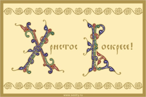 hristos-vaskrse