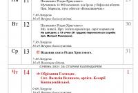 01 Січень 21_page-0002