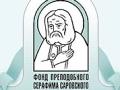 Fond_prp._Serafima_Sarovsk